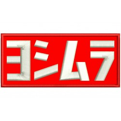 YOSHIMURA (Logo) Embroidered Patch